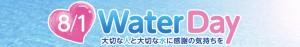banner_waterday