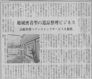 循環経済新聞28.7.25